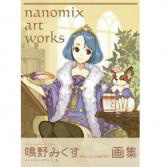 鳴野みくす製作委員会 nanomix art works + nanomix comic works